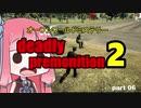 茜の賛否両論ゲーム実況【デッドリープレモ二ション2】part.6