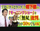 #764 TBS「グッとラック」で橋下徹さんが「モーニングショー」を名指しで「無双」批判。偽陰性が50%でもOK?|みやわきチャンネル(仮)#904Restart764