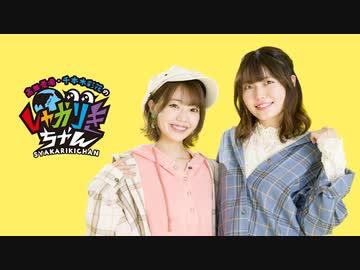高田憂希・千本木彩花のしゃかりきちゃん#122