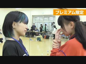 WACKオーディション合宿2019 Part49 5日目 パフォーマンス審査/夕食