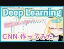 【深層学習】CNN 実装してみた【ディープラーニングの世界 vol. 7 】 #059 #VRアカデミア #DeepLearning