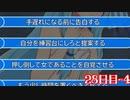 「琴葉葵の選択」100日後に勝利する葵ちゃん【男女6人夏合宿編④-28日目】