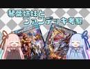 【ボイロ×DM】琴葉姉妹とファンデッキ考察【その4】