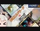 【パイオニア】あかりのファクトMTG第13話~即席エルドラージvs5Cニヴ~