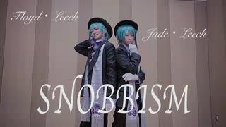 【コスプレ】フロイドとジェイドでSNOBBIS