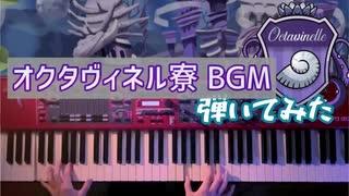 【ツイステ】オクタヴィネル寮 BGM【弾い