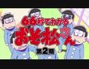66秒で分かる「おそ松さん」第2期振り返り映像