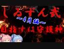 【シーズン2】琴葉姉妹の安心して入浴できるマイライフ~4月編~