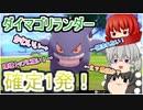 【ゆっくり実況】ゲンガー&サーナイトといっしょ!Part1【ポケモン剣盾】