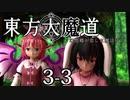 【東方MMD】東方大魔道 第三部(3-3)