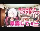【朗報】椎名唯華、にじさんじ甲子園の裏側を暴露「アルフォートで喜んでた」
