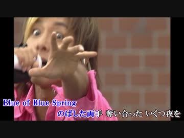『【ニコカラ】青い季節/SOPHIA』のサムネイル
