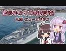 【WoWs】艦長ゆかりの戦闘詳報P.28【VOICEROID2実況】