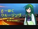 とーほくクルージング ~首都高 大黒PA→東北道 仙台南ICノーカット~