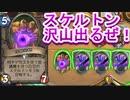 【HearthStone】地味なカードを輝かせたい!Part4「往餓術師」【魔法学院スクロマンス】
