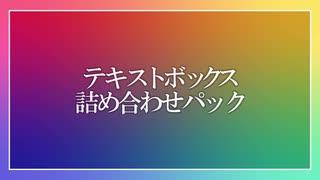 【aviutlスクリプト】テキストボックスパ