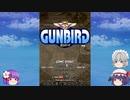 【夏休みすぺしゃる】GUNBIRD ゆっくり二人プレイ実況 【単発】