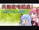 【第六回ひじき祭】琴葉姉妹の!英語歌唱講座!AIきりたん等に!