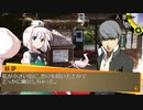 Persona4 the 幻想入り #84 disappeared