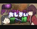 【Kenshi】剣娘きりたんの冒剣譚 part10 後編 最終回【ゆっく...