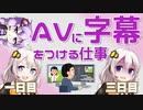 ボロボロ日本語でAVに字幕をつける仕事を語る【VOICEROID 紲星あかり、結月ゆかり】
