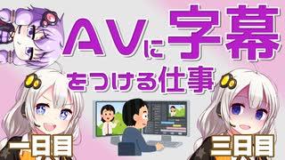 AVに字幕をつける仕事をボロボロ日本語で