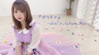 【ひなぺ】『プラチナ』-shin'in future M