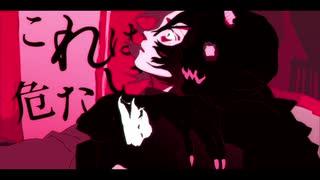 【初音ミク】悪い人【syudou】