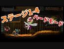 【MAD RAT DEAD】1-4 ハードモード ノーミス オールジャスト S+【プレイ動画】