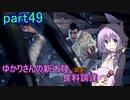 【MHW:IB】ゆかりさんの新大陸(調査)食料調達 part49