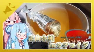 【紅茶日和】午後の茜茶 ラフロイグを淹れて飲む正山小種 ・ティーカップのお手入れ
