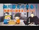 室町の日常!番外編「細川勝元の青春!」 ゆっくり歴史解説