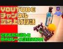 46# YouTubeチャンネル立ち上げ秘話――クルーが協力しあって作る動画の原点はミニ四駆のレース記録だった【after LABO'S BAR #8】