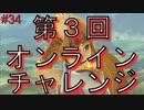 【スマブラSP】 FE好きの変態 【実況】34
