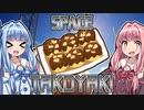 【宇宙食】スペースたこやき食べてみた!【VOICEROID解説】