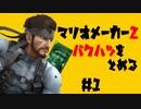 【マリオメーカー2】勝利しないと爆発する大佐のためにみんなでバトル #1