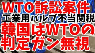 WTO上級委員会で完全に日本が勝訴した産業