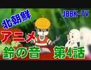 【☎北朝鮮アニメ】鈴の音 第4話【北のけもフレ】
