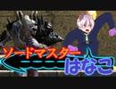 【ファイナルソード】ソードマスターはなこ【Voiceroid実況】Part7