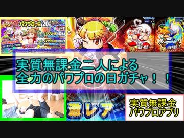 奥村 パワプロ アプリ