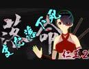 【仁王2DLC】源平討鬼伝 02【嵐凪ぐ笛声/また転落】