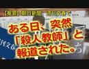 【朝日新聞】ある日、「差別・殺人教師」と報道された男【週刊文春】