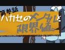 【ハカセとLIMBO!!!#3】もう何も恐くない