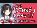 鈴鹿詩子、真の名前が明らかに【シコねぇ】
