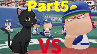 パワプロ2020-パワフェスを猫(仮)がゆるい解説をしながらプレイPart5【ゆっくり】