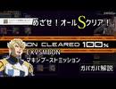 EXVSMBON マキシブーストミッション Sランク獲得解説動画