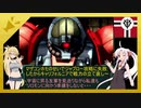 ジオニックフロント 【ボイスロイド実況】 Part9 『ジャブロー攻略作戦』