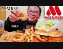 【ASMR】【咀嚼音】オニオンフライ、モスチキンも美味しいモスバーガー