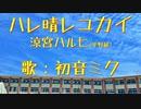 【初音ミク】ハレ晴レユカイ/涼宮ハルヒ【カバー】