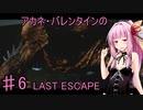 【バイオRE3】アカネ・バレンタインのLAST ESCAPE part6